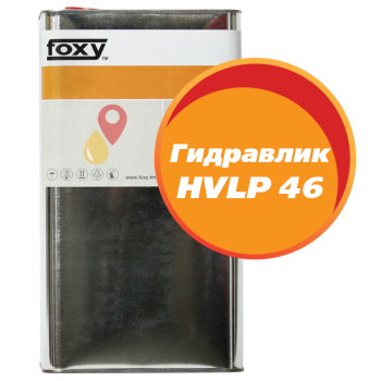 Масло Гидравлик HVLP 46 FOXY (5 литров)