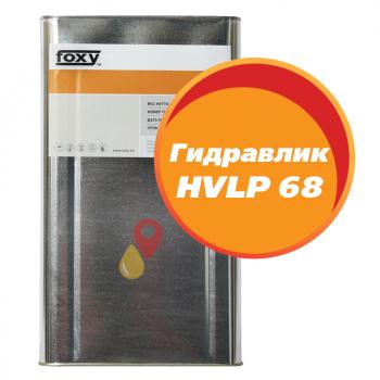 Масло Гидравлик HVLP 68 FOXY (20 литров)