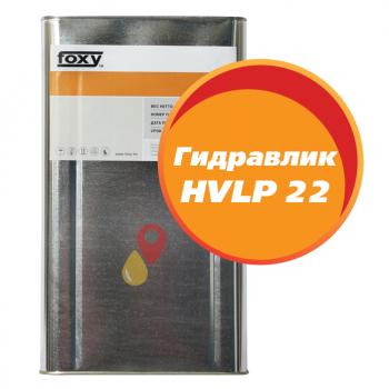 Масло Гидравлик HVLP 22 FOXY (20 литров)