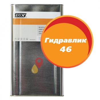 Масло Гидравлик 46 FOXY (20 литров)