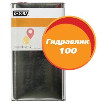 Масло Гидравлик 100 FOXY (5 литров)
