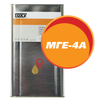 Масло МГЕ-4А (20 литров)