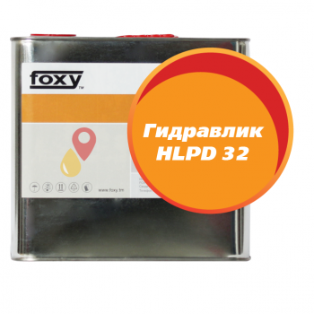 Масло Гидравлик HLPD 32 FOXY (10 литров)