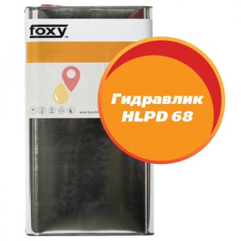 Масло Гидравлик HLPD 68 FOXY (5 литров)