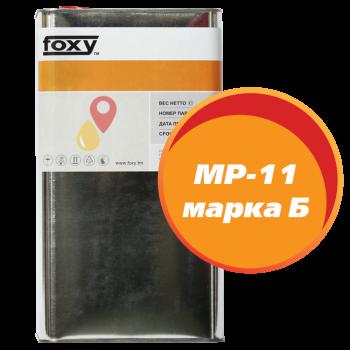 МР-11 марка Б (5 литров)