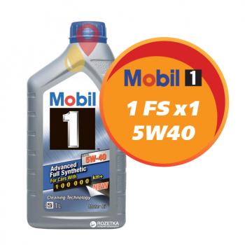 Mobil 1 FS x1 5W40 (1 литр)