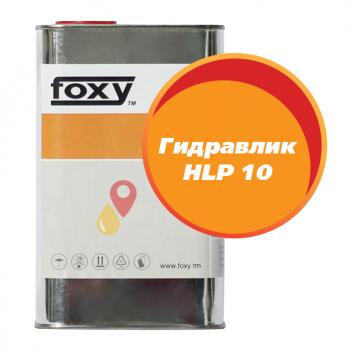 Масло Гидравлик HLP 10 FOXY (1 литр)