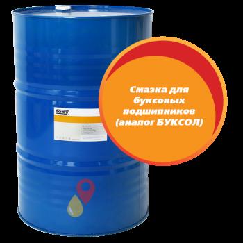 Смазка для буксовых подшипников (аналог БУКСОЛ) (180 кг)