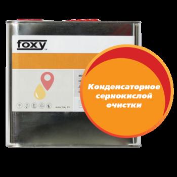 Конденсаторное сернокислой очистки (10 литров)