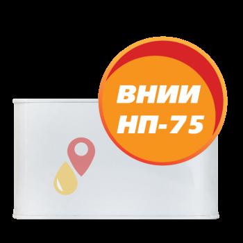 ВНИИ НП-75 (1,5 литра)