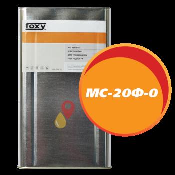 МС-20Ф-0 (20 литров)