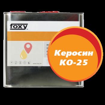 Керосин КО-25 (10 литров)