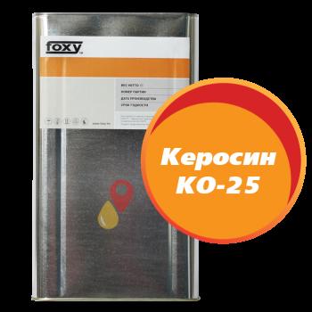 Керосин КО-25 (20 литров)