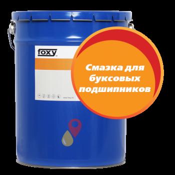 Смазка для буксовых подшипников (аналог БУКСОЛ) (17,5 кг)