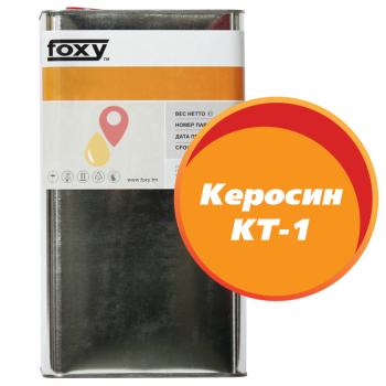 Керосин КТ-1 (5 литров)