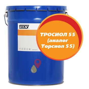 ТРОСИОЛ 55 (аналог Торсиол 55) (9 кг)