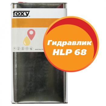 Масло Гидравлик HLP 68 FOXY (5 литров)