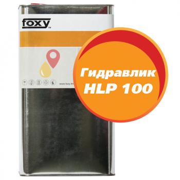 Масло Гидравлик HLP 100 FOXY (5 литров)