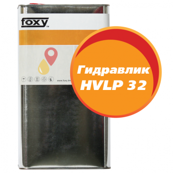 Масло Гидравлик HVLP 32 FOXY (5 литров)